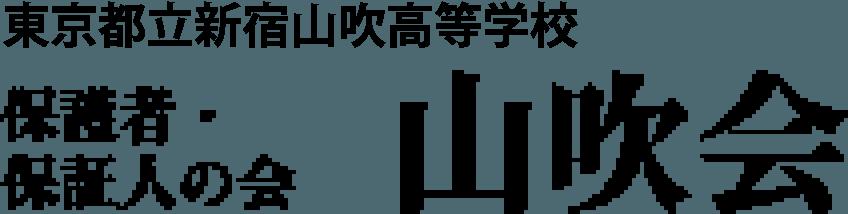 都立新宿山吹高等学校 山吹会 公式サイト